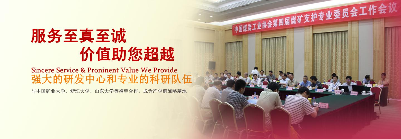 中国支护交易网-中国支护交易网产品供应栏目为您提供国内最全面的支护供应及支护批发报价服务,产品涵盖矿用支护,煤矿支护等支护全面信息.