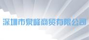 深圳市泉峰商贸有限公司