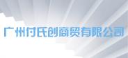 广州付氏创商贸有限公司