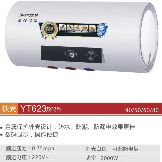 皇牌YT623乐平电热水器生产厂家 储水式电热水器批发价格