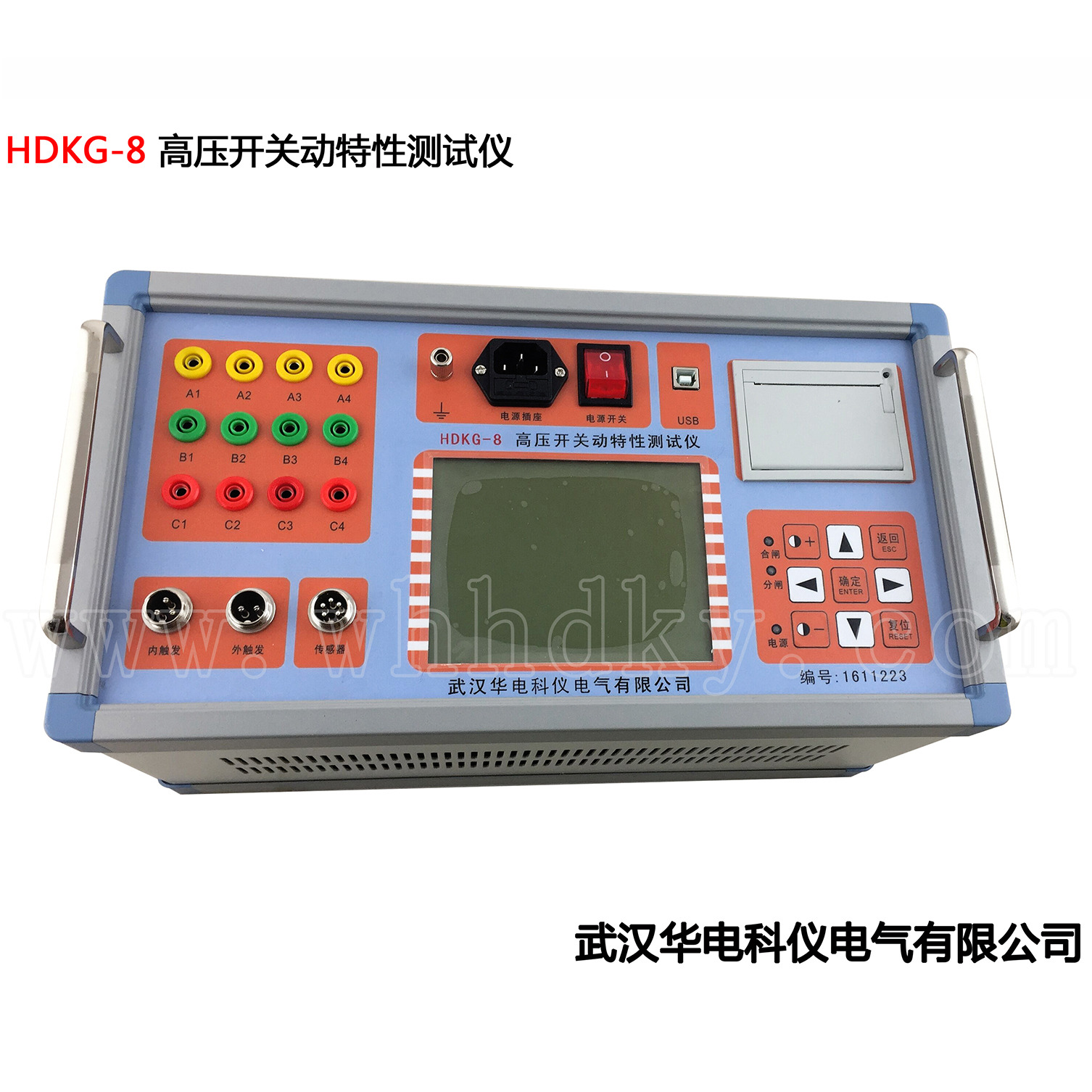 华电科仪HDKG-8高压开关动特性测试仪价格