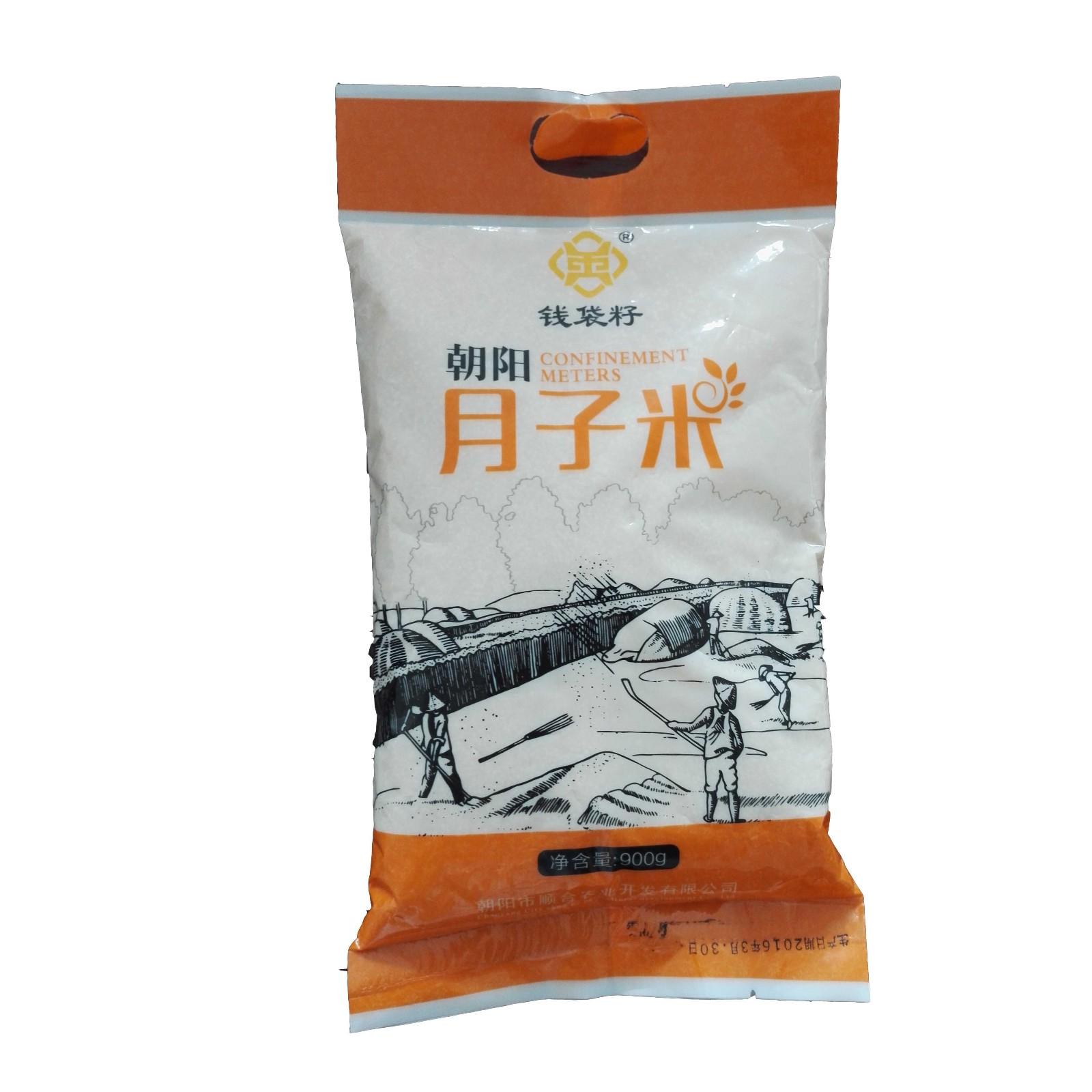 钱袋籽朝阳月子米 900g精包装月子米 月子米三袋包邮 贡米产地直销
