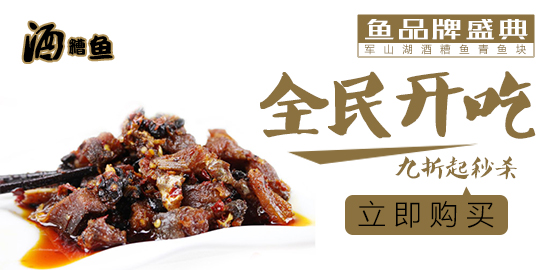 现货销售 江西特产小吃 绿滋肴酒糟鱼200克香辣味 休闲零食