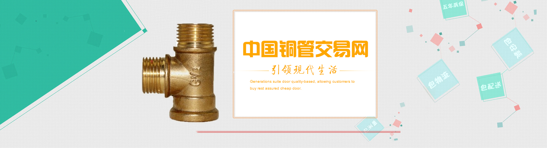 中国铜管交易网