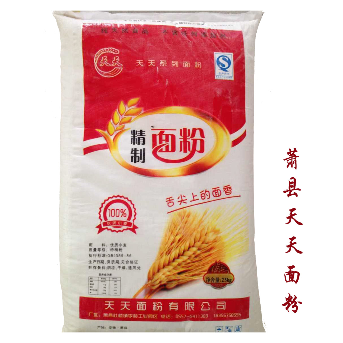 安徽萧县天天面粉 全麦面粉