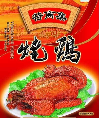 传成千年 安徽特产 符离集烧鸡600g
