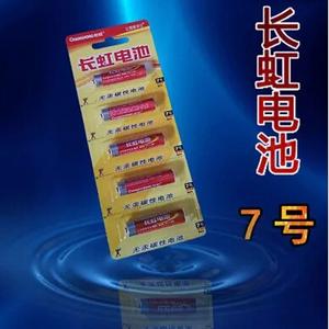 正品包邮批发长虹碳性电池 7号干电池AAA电池玩具专用