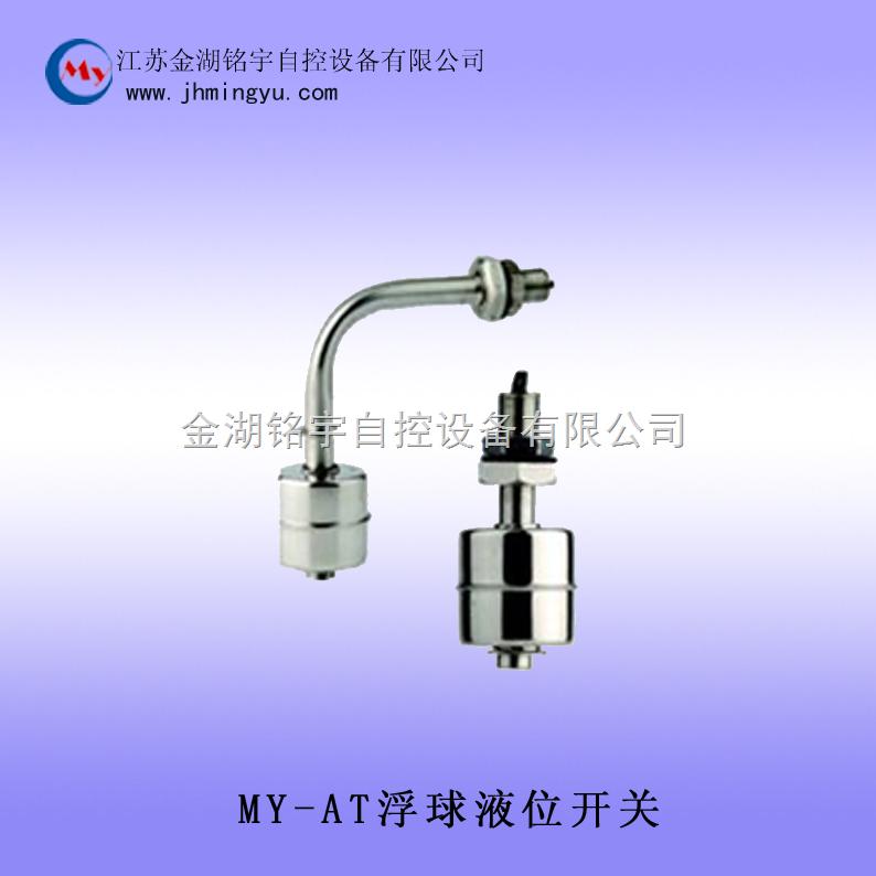 MY-AT-3001、3002浮球液位开关    远程控制
