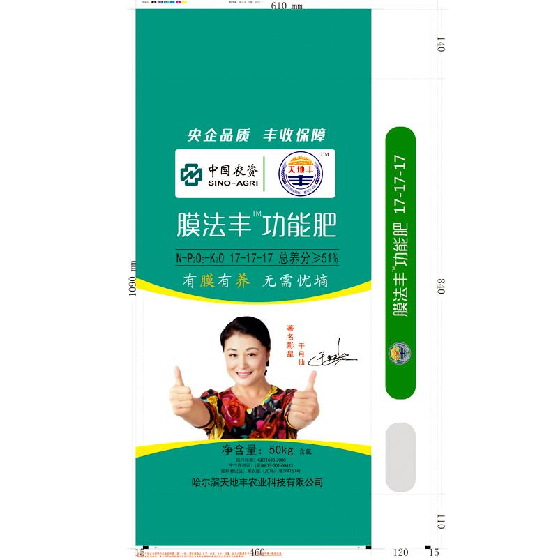 鑫荷包装腹法丰功能肥路径化肥包装