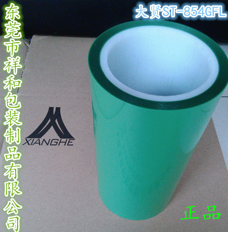 东莞供应韩国进口正品大贤ST-850GFL高温性绝缘绿色PET保护膜