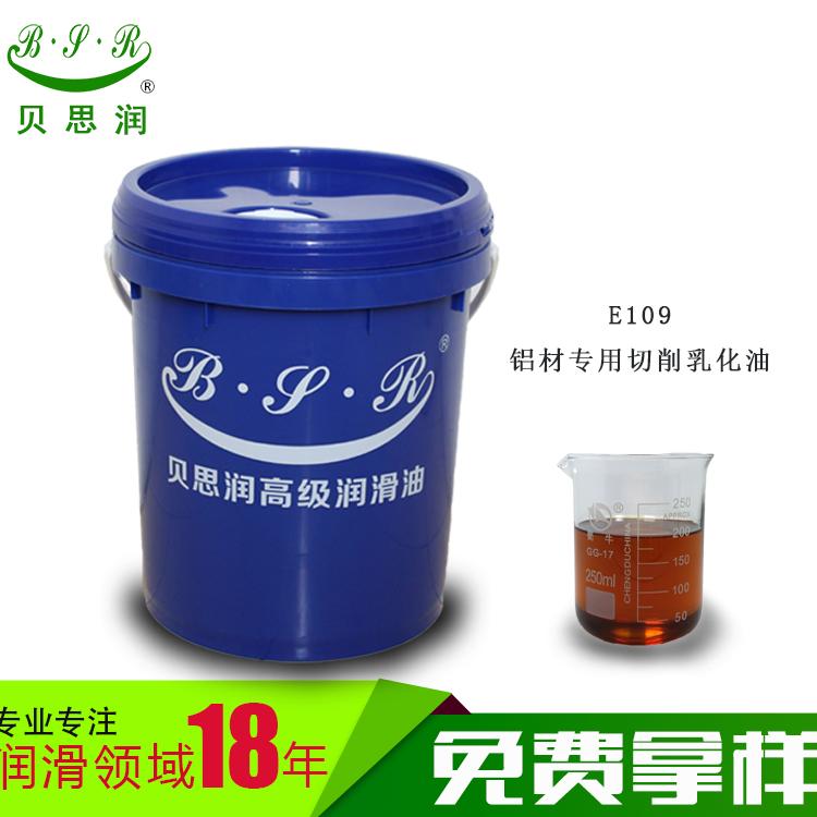 贝思润E109铝材专用乳化切削油