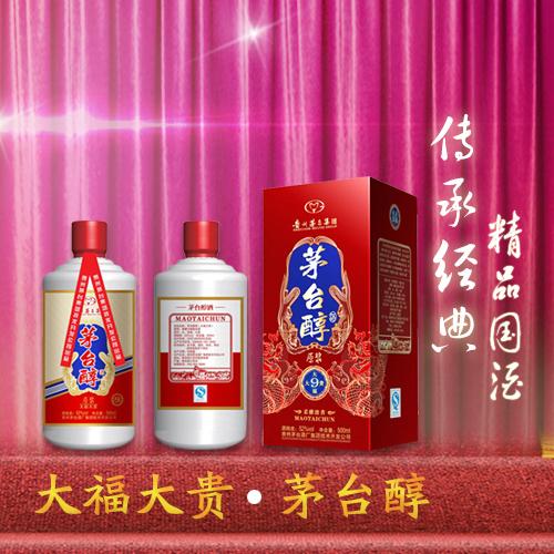 厂家供应批发  贵州原浆茅台醇 大富大贵浓香型白酒52% 6支装