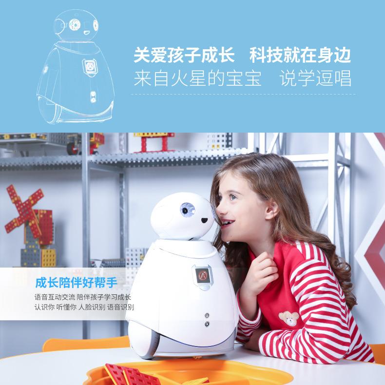 教育机器人移动系列M5 儿童智能机器人语音聊天陪伴早教 奥科流思5号