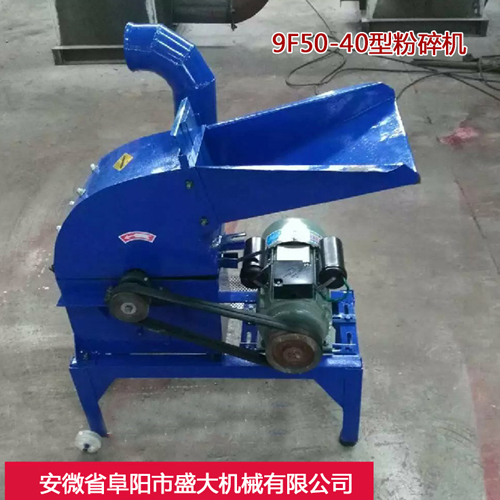 厂家直销 生产五谷杂粮磨粉机 小型饲料粉碎机 万能9F50-40型粉碎机