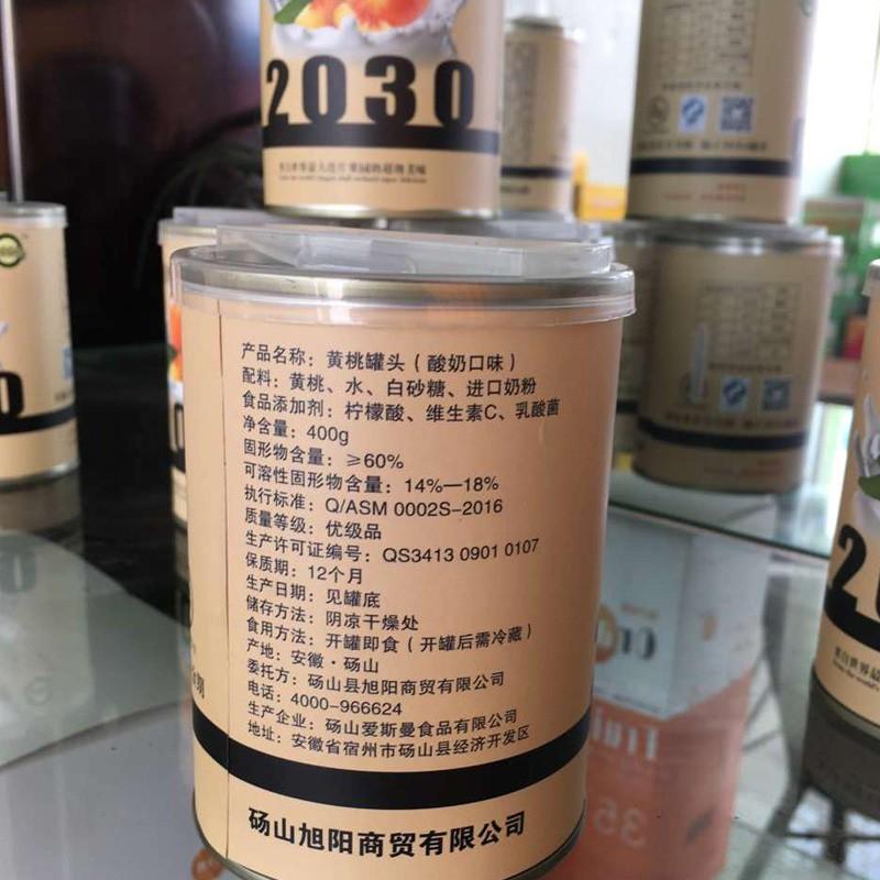 2030 酸奶黄桃水果罐头 整箱400g罐 绿色食品 营养健康