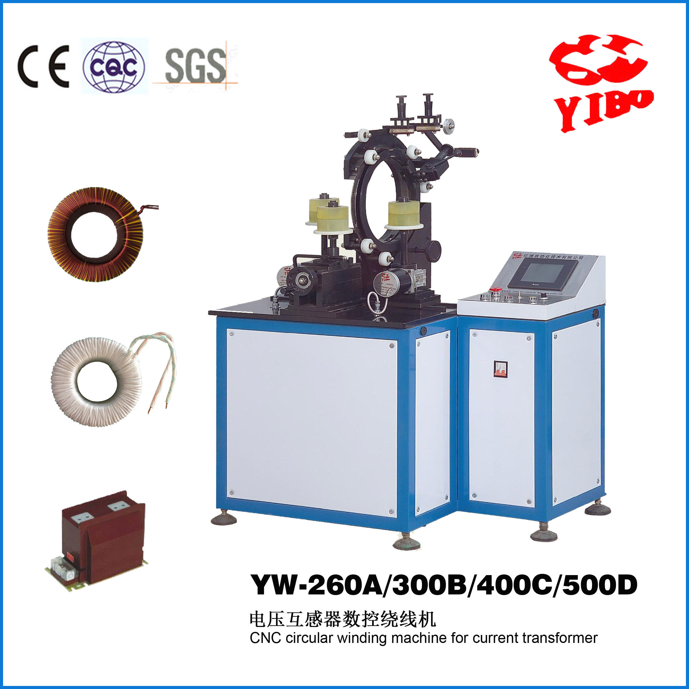 江西亿博 YW-260A电流互感器数控封闭环形绕线机