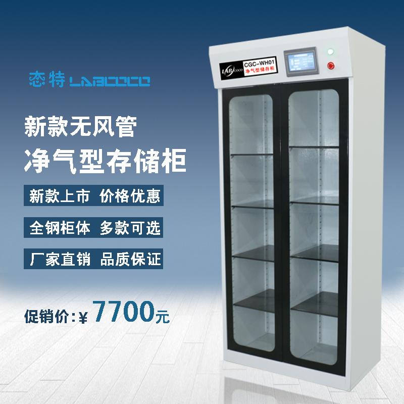 无风管净气型药品柜 实验室无风管净气型药品柜