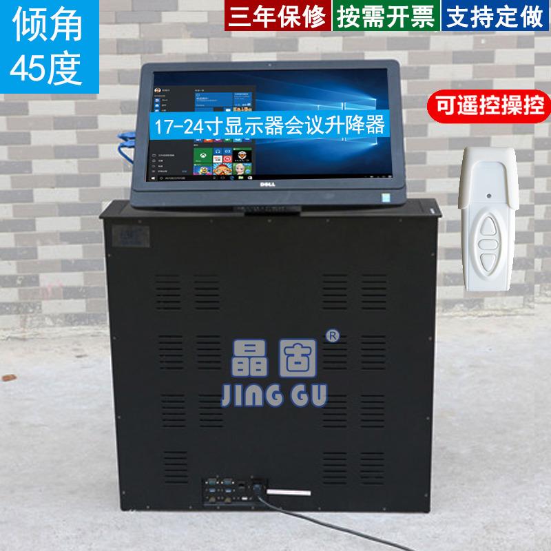 晶固17-24寸液晶屏升降器傾角45度電動升降支架遙控中控一體機升降器