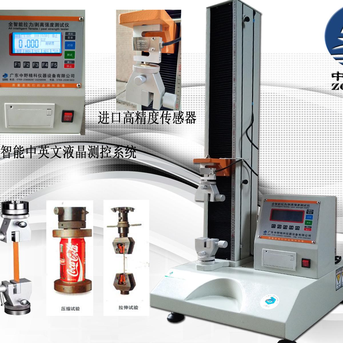高精度实验室抗张强度试验机 深圳试验仪 中益创天