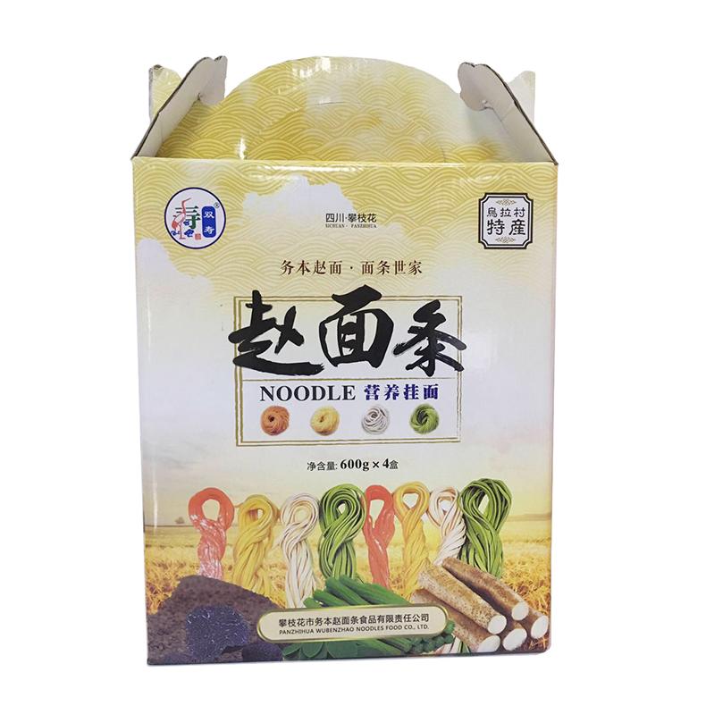 双寿 赵面条挂面 礼盒包装味道多种口味 内含4小盒 劲道爽滑 包邮