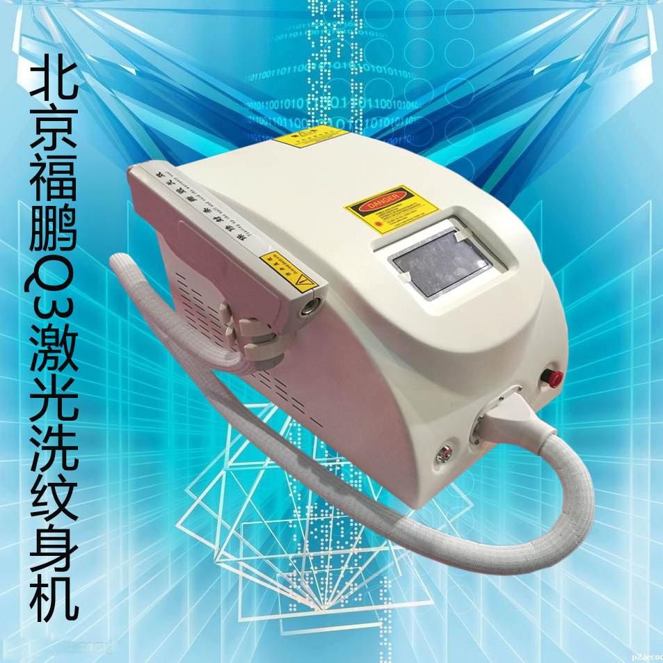 Q3激光洗纹身机北京福鹏厂家价格