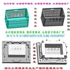 生产周转箱子模具 杨梅篮模具 橘子篮模具性价比最高