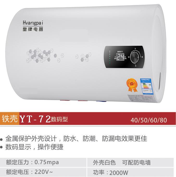 皇牌YT-72中山电热水器生产厂家 西安储水式电热水器批发价格