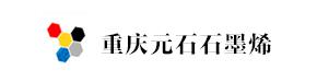 重庆元石石墨烯技术开发有限责任公司