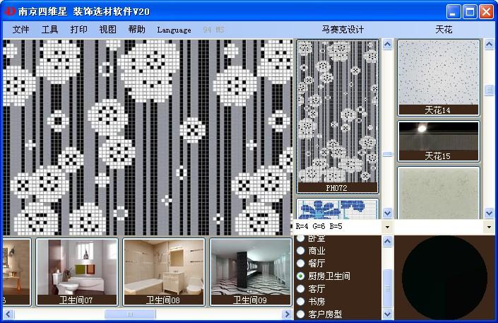 四维星马赛克软件 展示马赛克拼花设计效果图