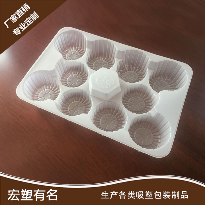 宏塑有名厂家直销定做pvc吸塑包装盒食品内托