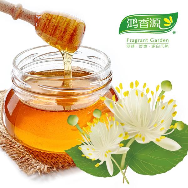 鸿香源椴树蜂蜜原料