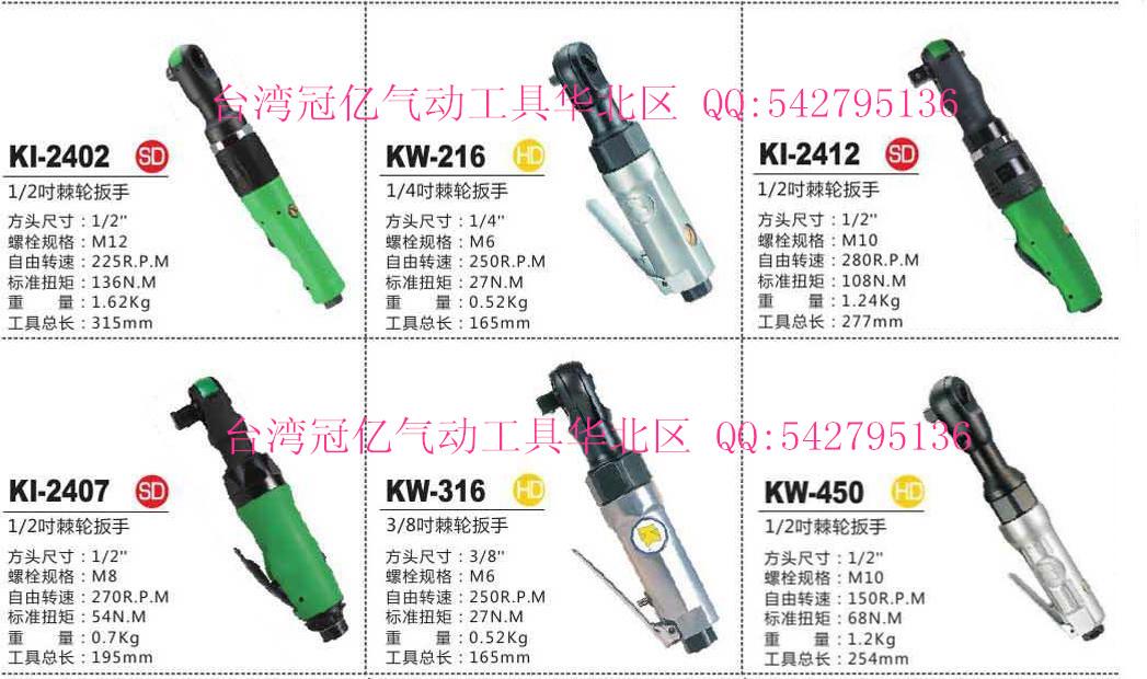 供应台湾冠亿气动工具