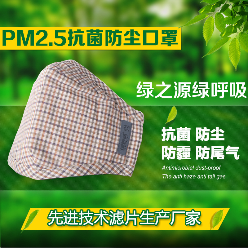 厂家直销 绿呼吸pm2.5口罩 防雾霾新款时尚纯棉儿童口罩批发 OEM