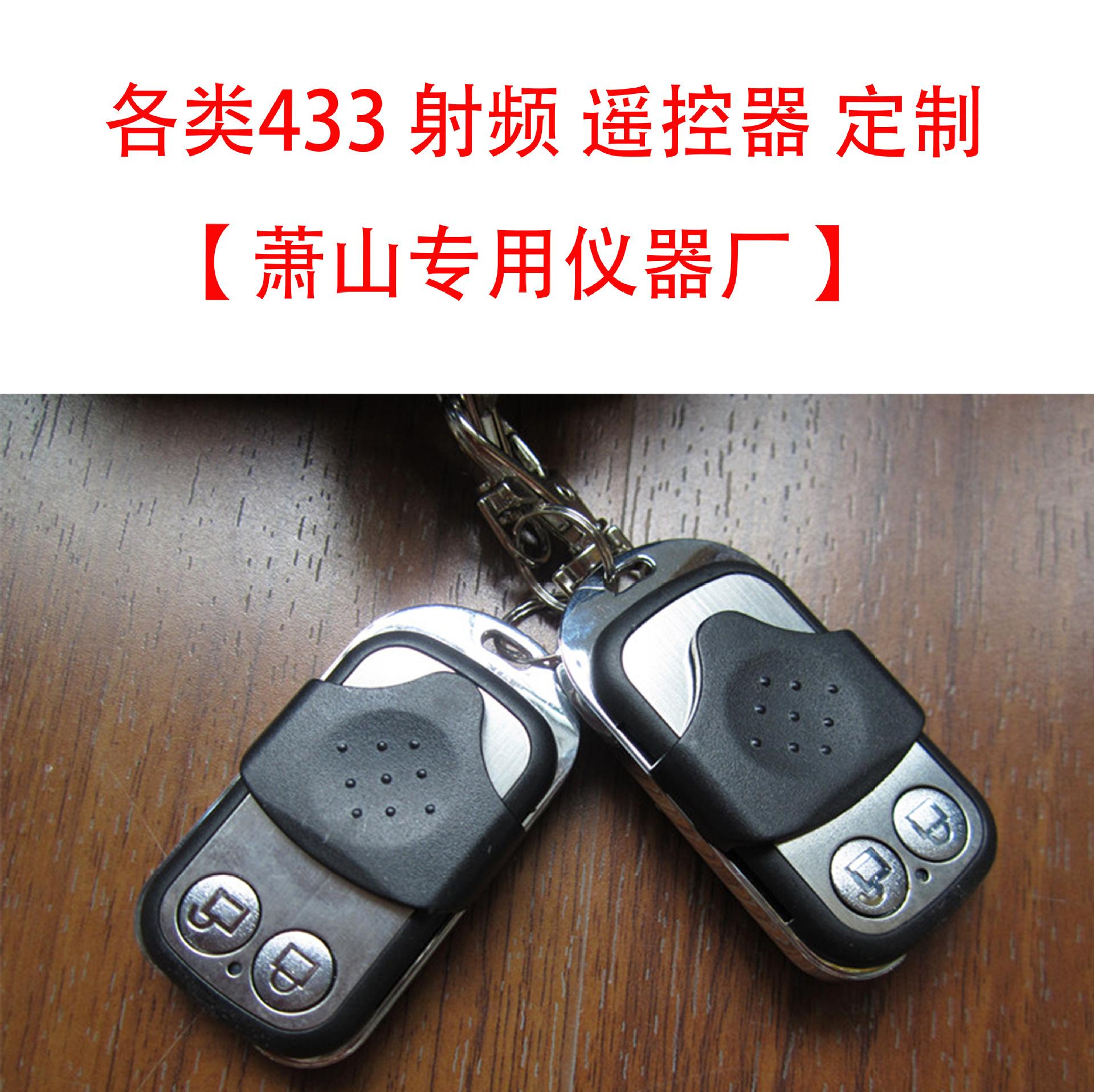 433 射频 遥控器 定制 可编程延迟发送长按休眠1