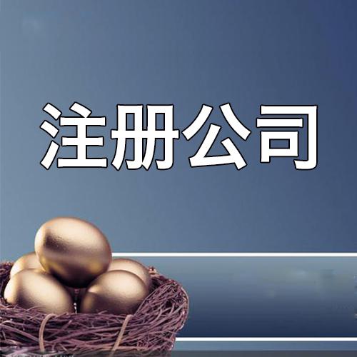 郑州代理注册公司——郑州专业的代理公司注册推荐