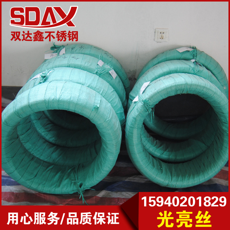 厂家直销量大从优不锈钢丝 304不锈钢光亮丝盘丝批发现货供