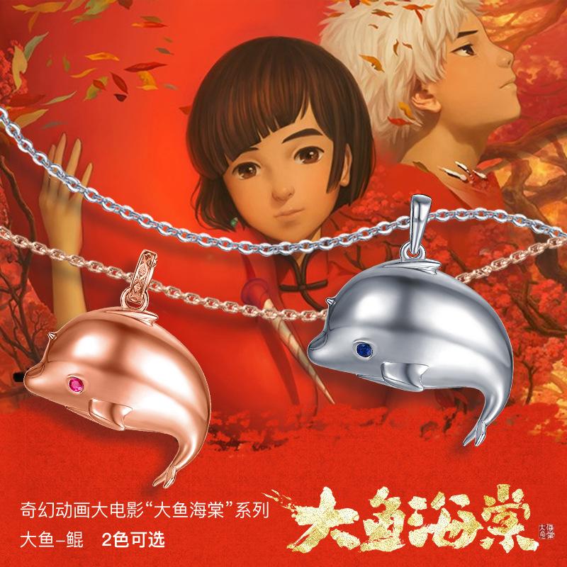 新款纯银925项链 大鱼海棠电影同款银饰吊坠 情人节礼物 工厂批发