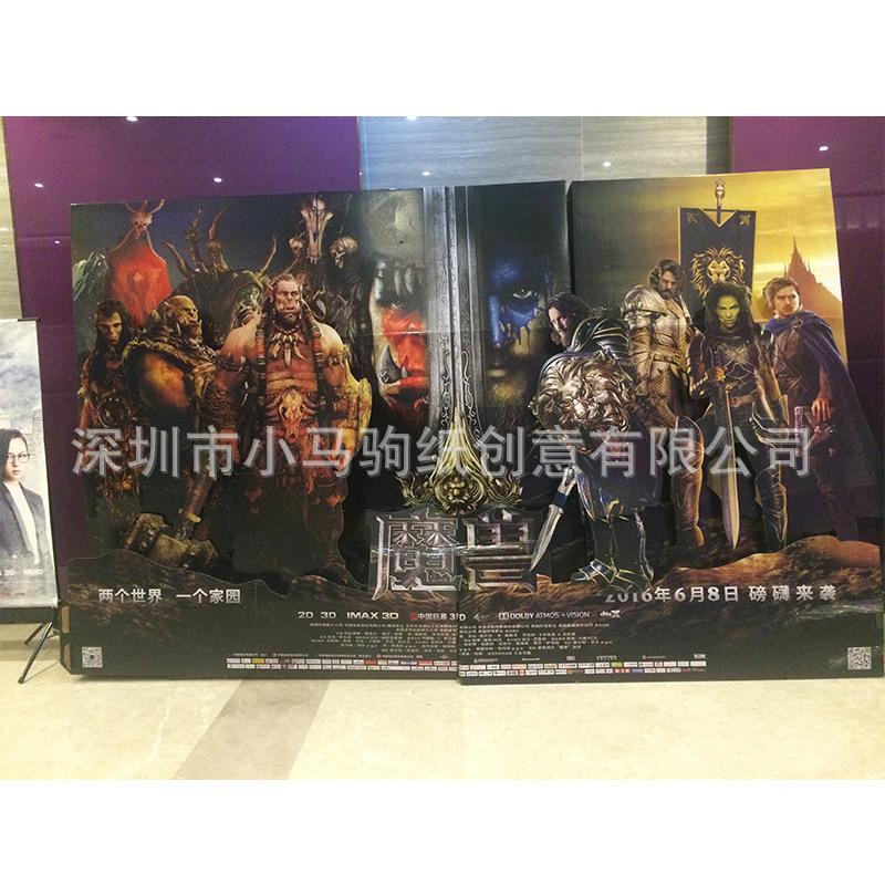 人形立牌魔兽电影海报立牌纸展架 影院新上线宣传纸展示架 可定制图片