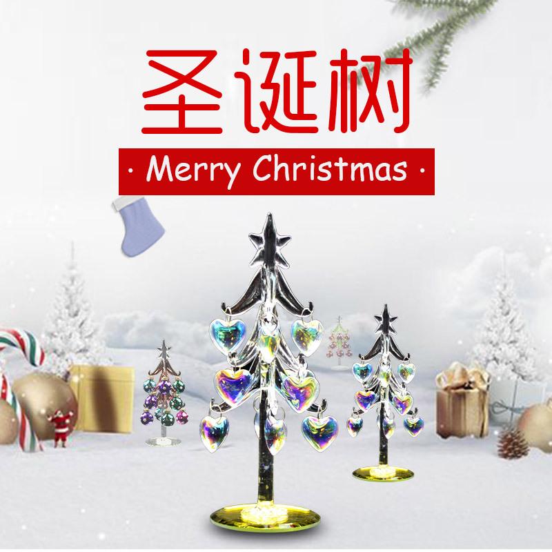 水晶工艺品 圣诞树装饰品 摆件 圣诞节礼品
