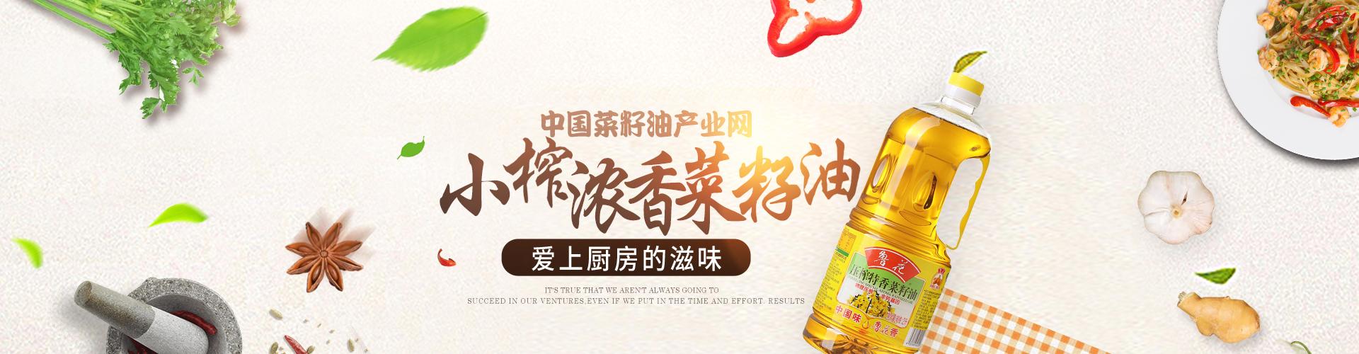 小榨浓香菜籽油