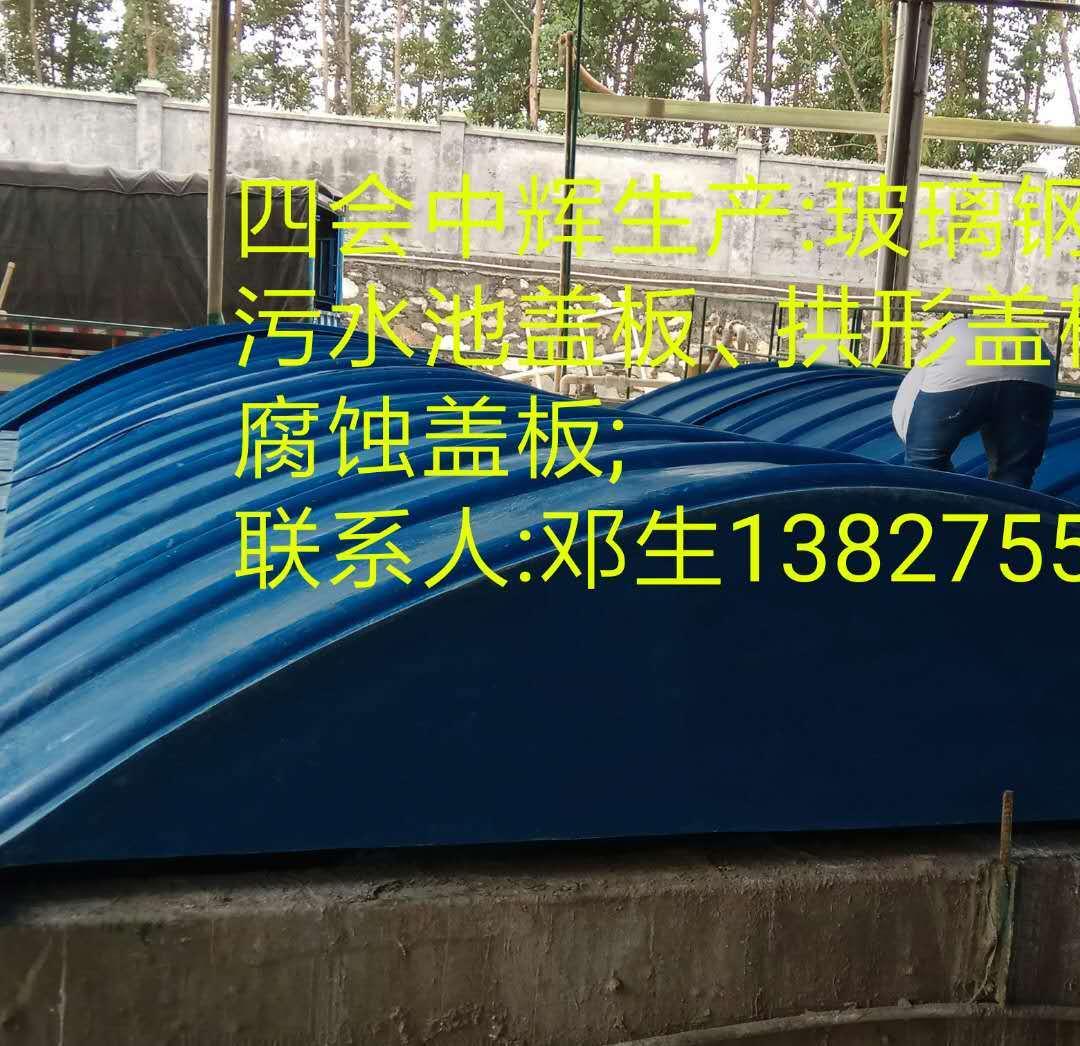 厂家定做生产:玻璃钢盖板污水池盖板污水池加盖耐酸碱盖板