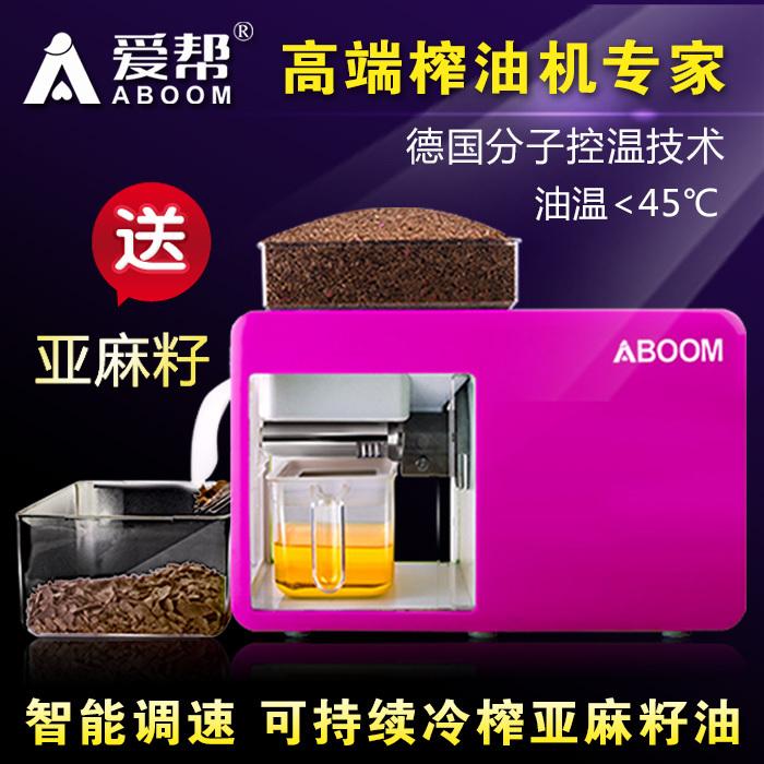 爱帮分子榨油机可持续冷榨亚麻籽油aboom不锈钢全自动智能