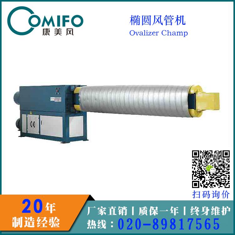 【康美风】椭圆风管机 圆管机 椭圆风管生产设备 风管加工设备