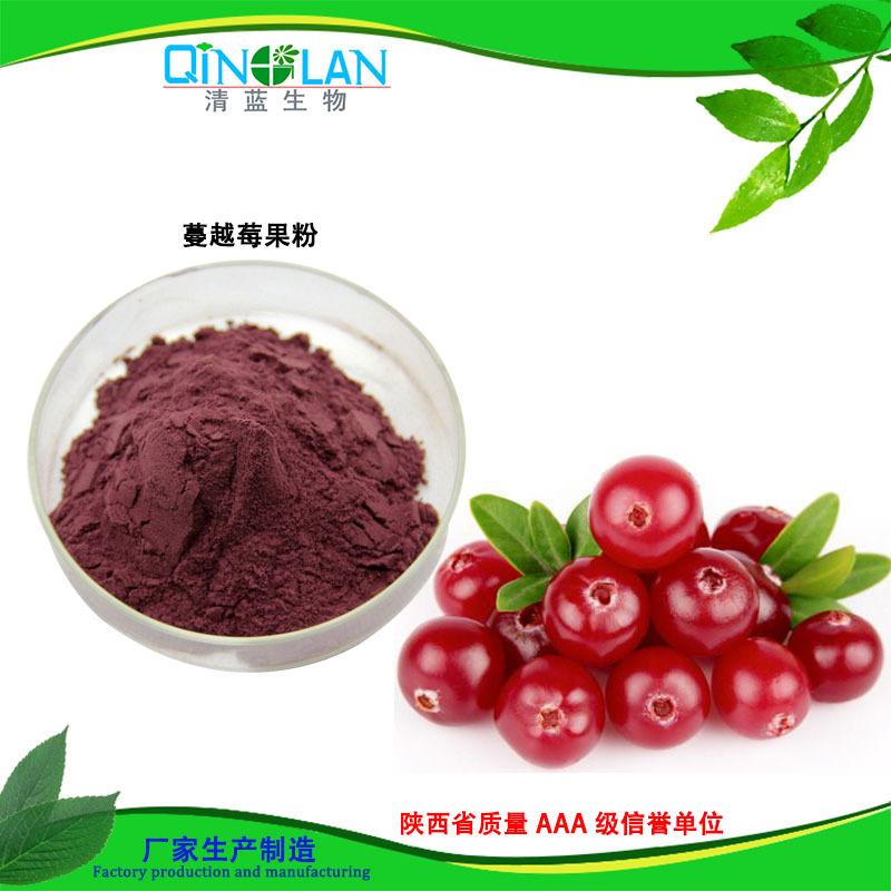 蔓越莓提取物 蔓越莓果粉  蔓越莓浓缩粉10:1蔓越莓粉 小红莓