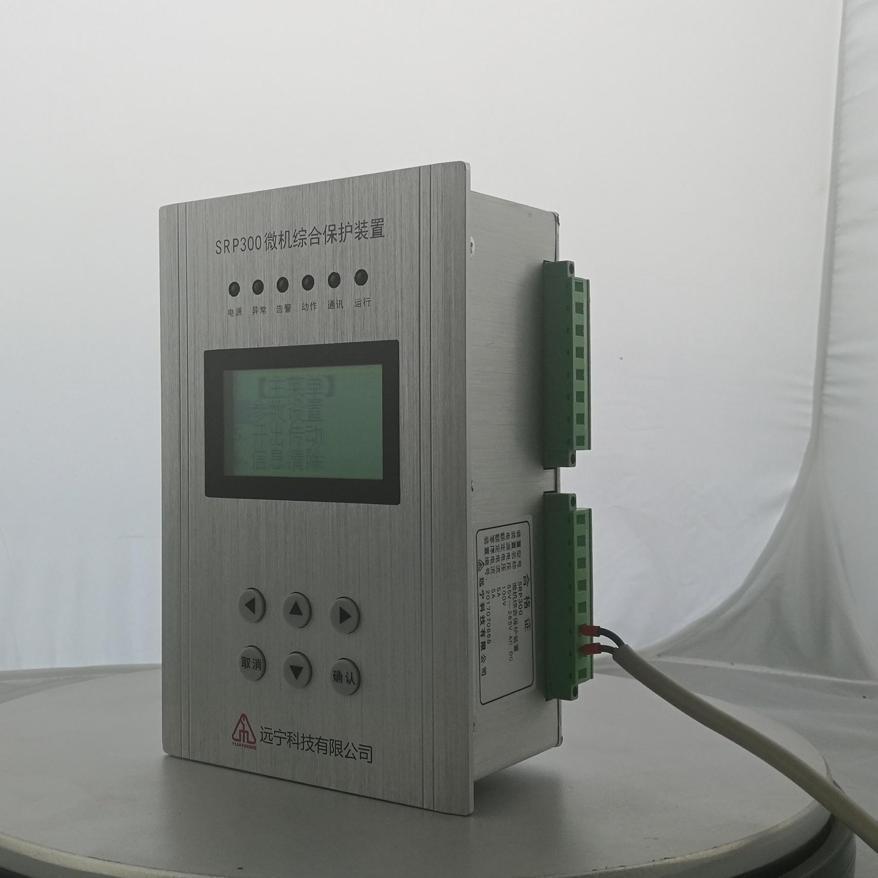 远宁SRP600F光伏防孤岛保护装置