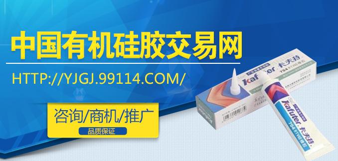 中国有机硅胶交易网