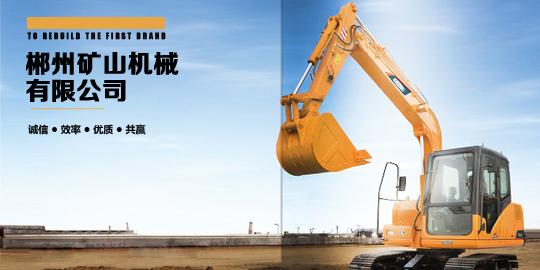 郴州矿山机械设备有限公司