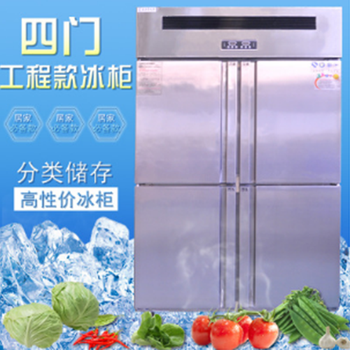 供应 分类冰柜四门工程款冰柜