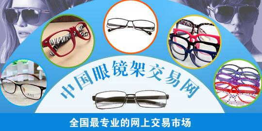 鹰潭市恒视眼镜有限公司