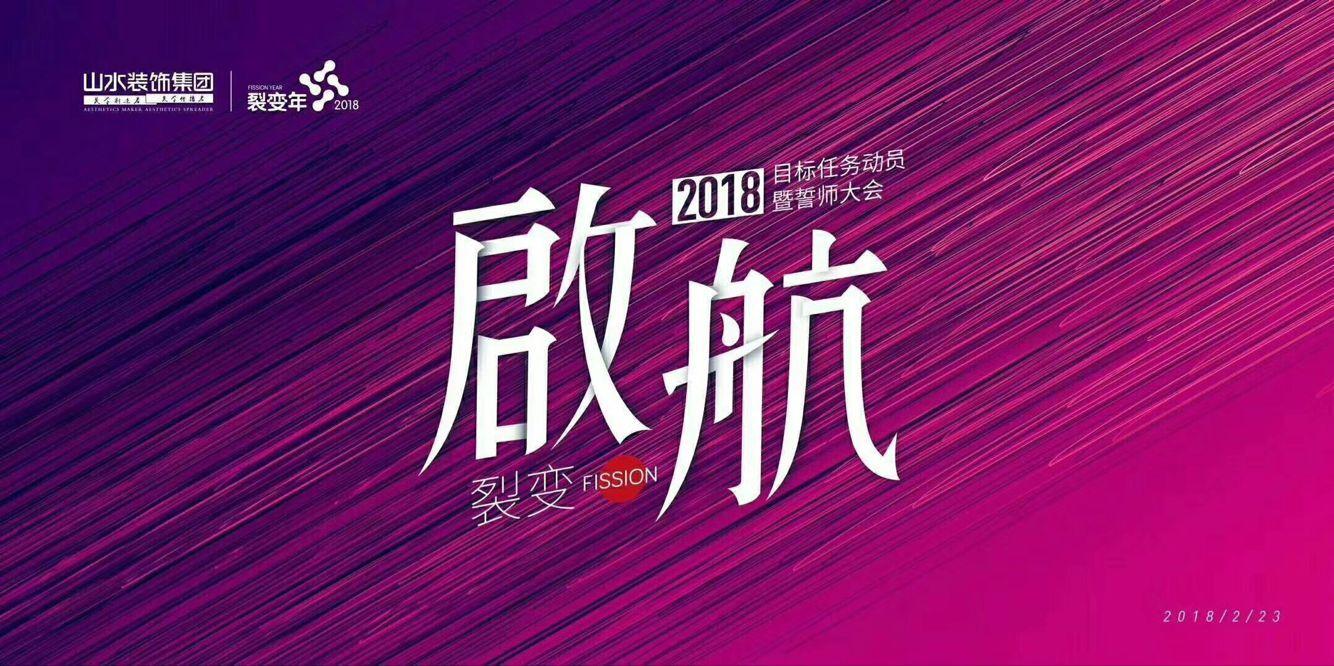 裂变•启航 ▎山水装饰集团2018目标任务动员暨誓师大会